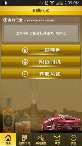 上海明典代驾