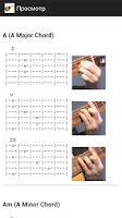 Screenshot of All chords