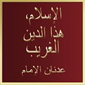 Islam unknown religion_Arabic logo