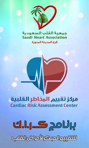 كراك تقييم المبكر لامراض القلب