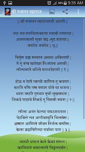 Arti Book Marathi - screenshot thumbnail