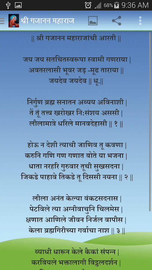 Arti Book Marathi - screenshot