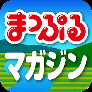 旅遊App|まっぷるマガジン - 定番旅行ガイドブック LOGO-3C達人阿輝的APP