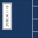 廿二史劄记 icon