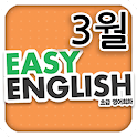 EBS FM Easy English(2013.3월호)