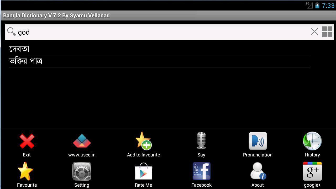 English to Bangla Dictionary- screenshot