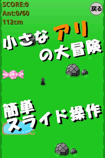 カジュアルゲーム「アント・コロニ」~小さなアリの大冒険~