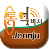 ezTalky of Jeonju Tour