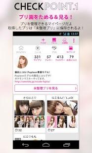 ピクトリンク - フリューのプリ画取得アプリ - screenshot thumbnail