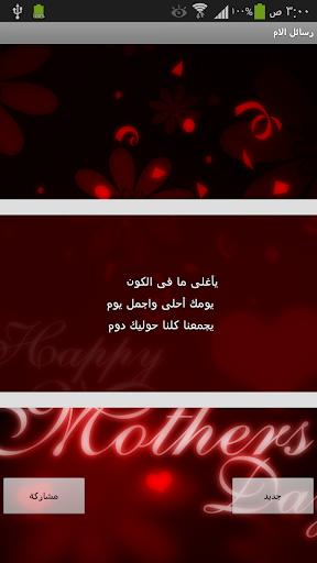 رسائل الام