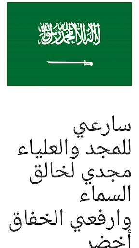 Saudi Arabia Anthem