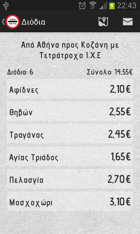 Διόδια - Greek Tolls - screenshot