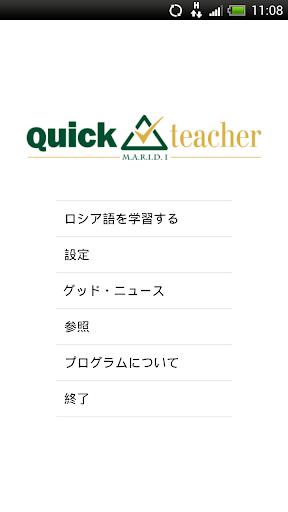 QuickTeacherロシア語