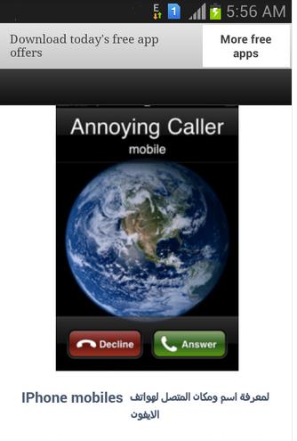 اعرف اسم المتصل من خلال رقمه