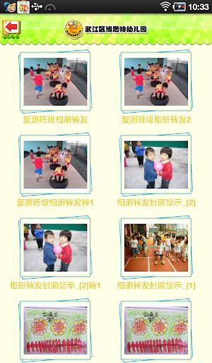 【免費教育App】博思特-APP點子