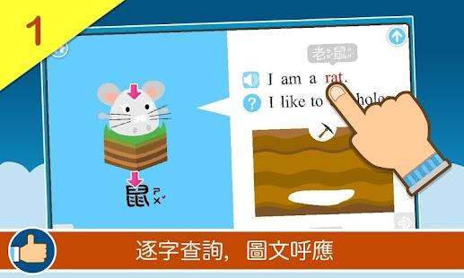 十二生肖單字 - 愛麗絲英語魔法書系列 教育 App-愛順發玩APP