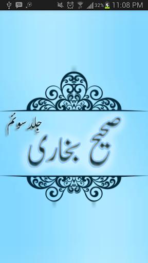 Sahih Al Bukhari Book-3 Urdu