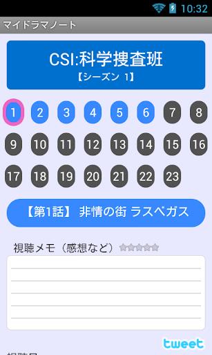 免費工具App|ドラマ視聴管理 マイドラマノート|阿達玩APP