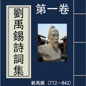 劉禹錫詩詞集(第一卷) 書籍 App LOGO-APP試玩