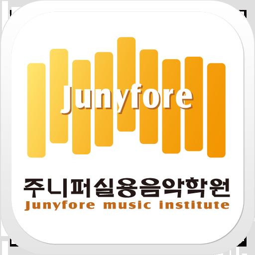 주니퍼실용음악학원 인천