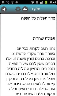 Jewish Books: Rambam - screenshot thumbnail
