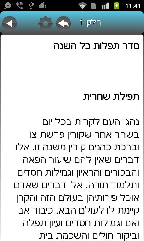 Jewish Books: Rambam - screenshot