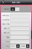 Screenshot of 檢舉|達人