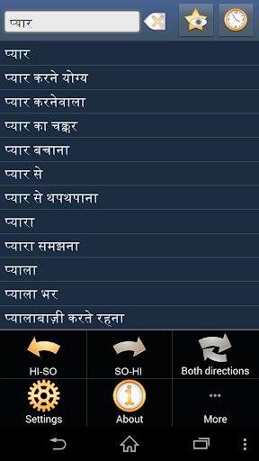 Hindi Somali dictionary