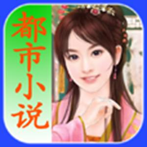 2013都市言情小說精選 漫畫 App LOGO-APP試玩