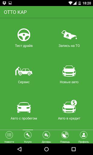 【免費生活App】ОТТО КАР-APP點子