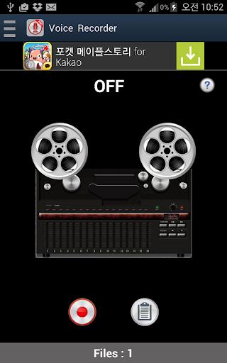 Sound Digital Recorder - MP3