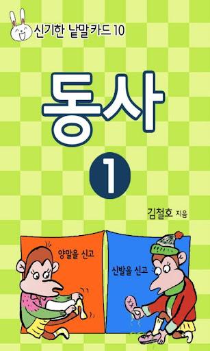 신기한 낱말카드10 동사①