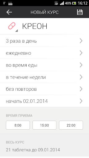 Приложение Мои Таблетки – напоминания для планшетов на Android