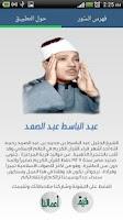 Screenshot of عبد الباسط عبد الصمد - تجويد