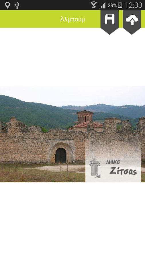 Zitsa Culture- screenshot