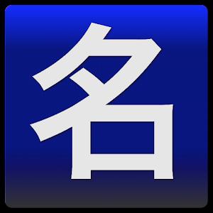Chinese Name (Man)