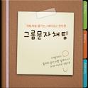 [단체문자할인발송]그룹문자채팅 icon