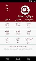 Screenshot of QatarPrayer