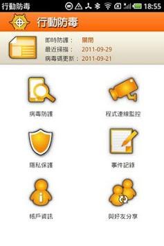 行動防毒 Antivirus APK screenshot thumbnail 1