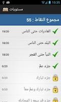 Screenshot of اية وسورة - في القران الكريم