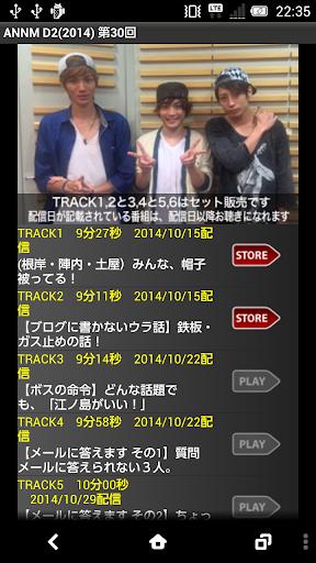 D2のオールナイトニッポンモバイル2014第30回