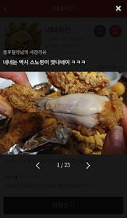 배달캐시큐: 포인트적립 배달음식 앱 - screenshot thumbnail