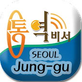 ezTalky of Seoul Junggu Tour