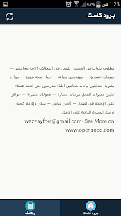 برودكاست العرب - screenshot thumbnail