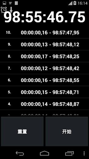 秒表 计时器 秒表 和 定时器