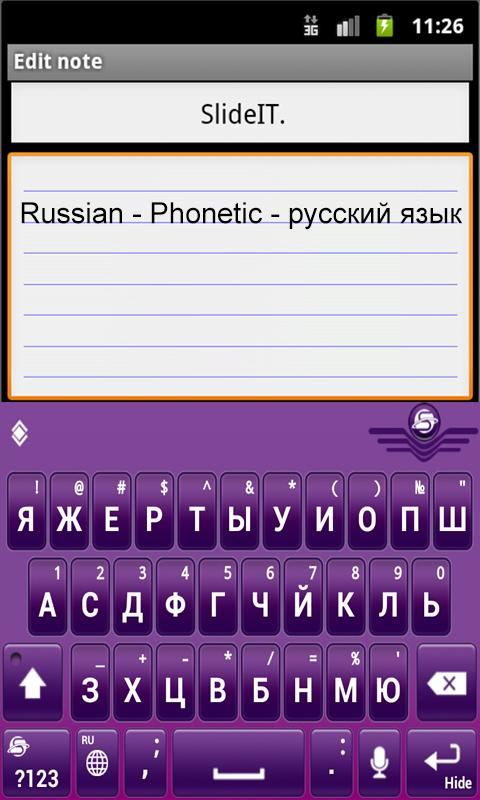 SlideIT Russian Phonetic Pack- screenshot