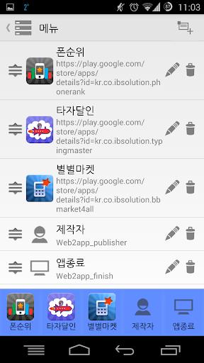 【免費商業App】앱제작,앱만들기 - Web2App 웹사이트를 앱으로-APP點子