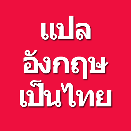 แปล english thai อิงลิชไทย
