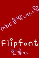 Screenshot of mbcMyLove Korean FlipFont