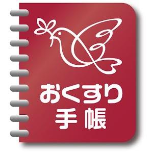 アインお薬手帳 ~あなたとご家族の服薬管理アプリ~